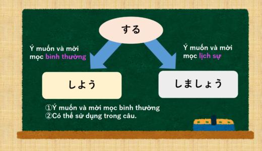 Giải thích ý nghĩa và sự khác nhau của しよう và しましょう