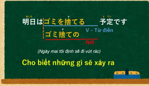 Giải thích ý nghĩa và cách sử dụng của V- Tự điển/Nの + 予定です