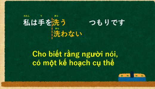 Giải thích ý nghĩa và cách sử dụng của ~つもりです【N4】