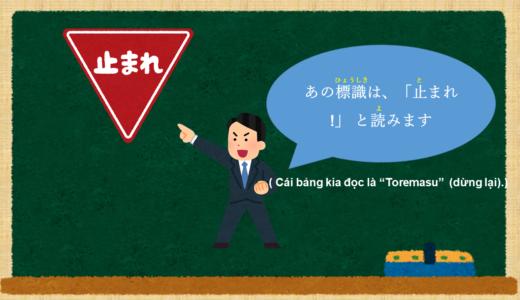 """""""Đọc là ~"""" trong tiếng Nhật là gì?→~と読みます。Ý nghĩa và cách sử dụng【Ngữ pháp N4】"""