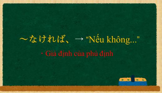 """""""Nếu không…"""" trong tiếng Nhật là gì?→~なければ、Ý nghĩa và cách sử dụng【Ngữ pháp N4】"""