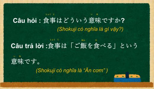 """""""~có nghĩa là gì?"""" tiếng Nhật là gì?→~はどういう意味ですか? Ý nghĩa và cách sử dụng【Ngữ pháp N4】"""