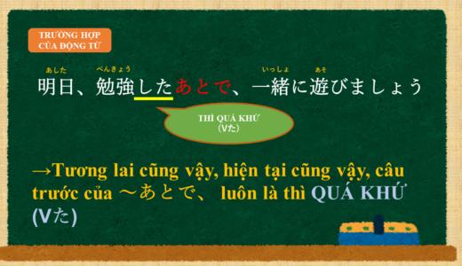 """""""Sau này, sau khi~"""" trong tiếng Nhật là gì?→~あとで、Ý nghĩa và cách sử dụng.【Ngữ pháp N4】"""