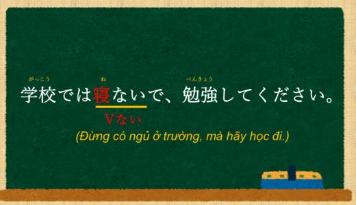 """""""Đừng/ Mà không~"""" và """"Không ~ nhưng…"""" trong tiếng Nhật là gì?→~ないで、Ý nghĩa và cách sử dụng【Ngữ pháp N4】"""
