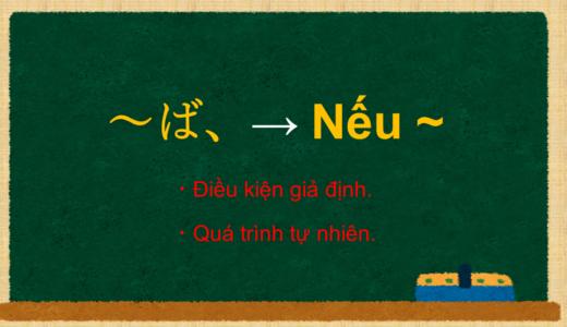 """""""Nếu ~, """" tiếng Nhật là gì?→~ば、Ý nghĩa và cách sử dụng【Ngữ pháp N4】"""