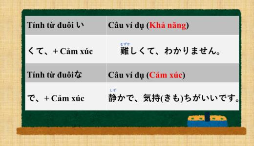【Tính từ → Cảm xúc hoặc Khả năng】~くて(で)、+ できません/わかりません
