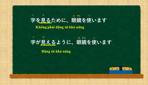 """""""Để"""" trong tiếng Nhật là gì? → VようにÝ nghĩa và cách sử dụng."""