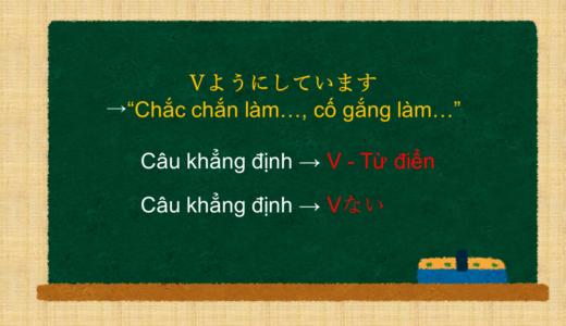 """""""Chắc chắn làm…, cố gắng làm…"""" tiếng Nhật là gì? → Vようにしています Ý nghĩa và cách sử dụng."""