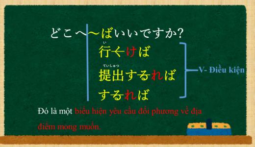 """""""Nên đi đâu ~ thì tốt?"""" tiếng Nhật là gì?(Tính từ)→ どこへ~ばいいですか? Ý nghĩa và cách sử dụng."""
