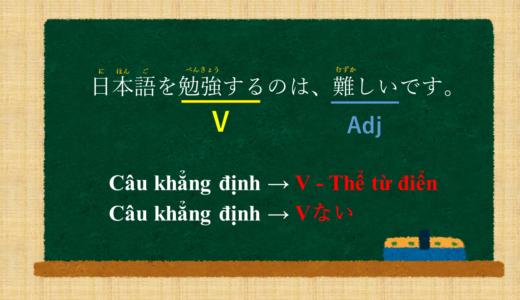 """""""V là Adj"""" tiếng Nhật là gì?→VのはAdjですÝ nghĩa và cách sử dụng."""