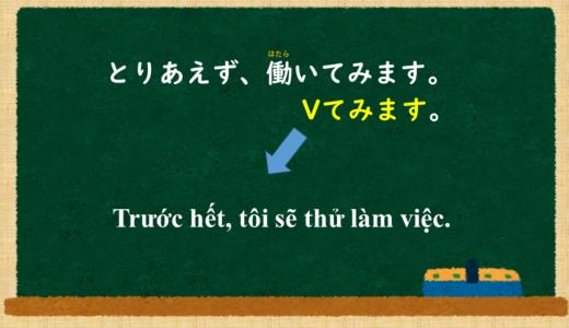 """""""Thử làm ~""""Tiếng Nhật là gì?→Vてみます Ý nghĩa và cách sử dụng【N4】"""