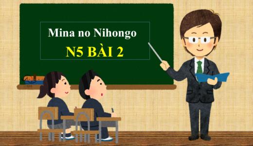 【JLPT N5 Bài 2】Giải thích ngữ pháp và hội thoại tiếng Nhật