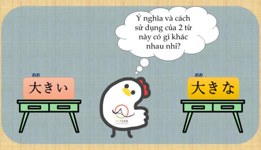 Cách sử dụng và sự khác biệt của「大きい」 và「 大きな」【Giải thích của người Nhật】