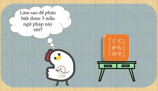 Cách sử dụng và sự khác biệt của「くて」-「から」-「ので」【Giải thích của người Nhật】