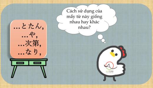 Cách sử dụng và sự khác biệt của「とたん」、「や」、「次第」、「なり」【Giải thích của người Nhật】