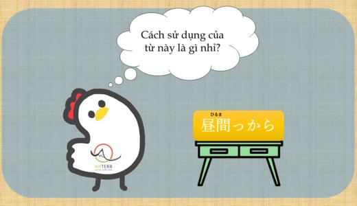 Ý nghĩa và cách sử dụng của「昼間っから 」【Giải thích của người Nhật】