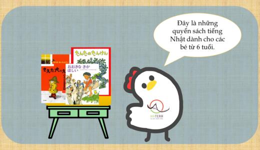 Sách tiếng Nhật dành cho trẻ em từ 6 tuổi【Giới thiệu từ người Nhật】