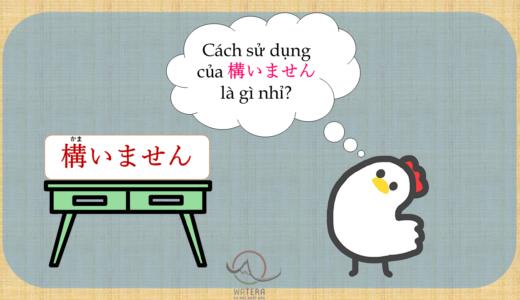 Cách sử dụng của ❝構いません❞【Giải thích của người Nhật】