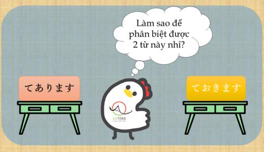 Cách phân biệt「てあります」 và 「ておきます」【Giải thích của người Nhật】
