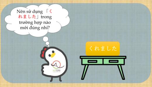 Cách sử dụng của「くれました」【Giải thích của người Nhật】