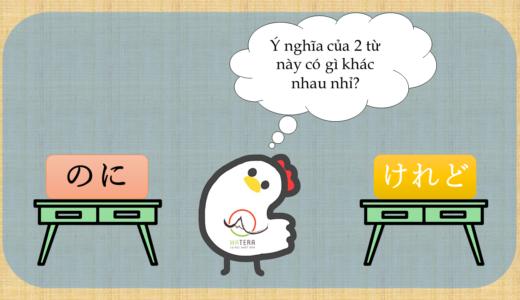 Ý nghĩa và sự khác nhau của「のに」và「けれど 」【Giải thích của người Nhật】