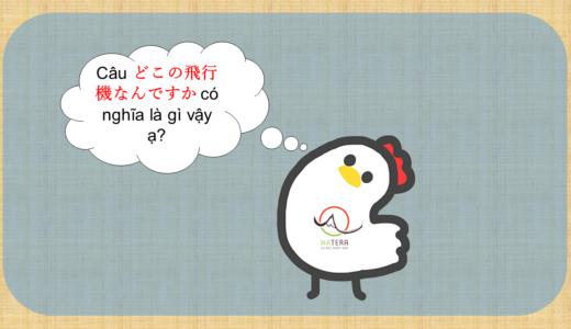 Cách sử dụng của「どこの」【Giải thích của người Nhật】