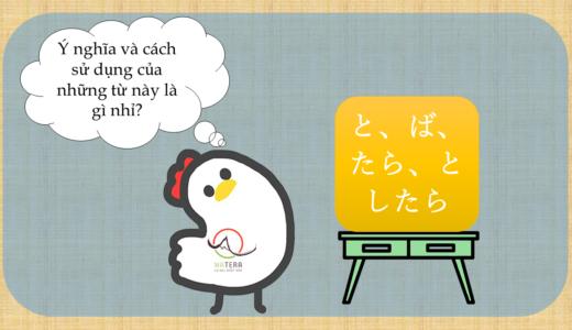 Cách sử dụng củaと、ば、たら、としたら【Giải thích của người Nhật】