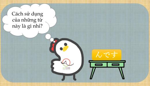 Cách sử dụng của「んです」【Giải thích của người Nhật】